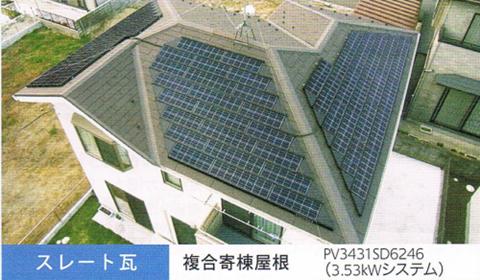 スレート瓦:複合屋根