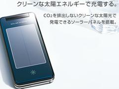 太陽光で発電できる携帯