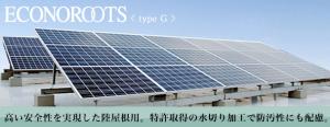 屋根置き型の太陽光発電