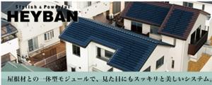屋根材型の太陽光発電